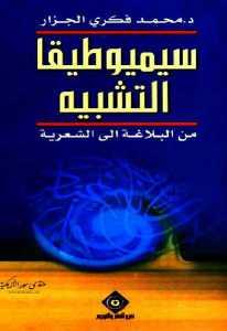 45866 15 - سيميوطيقا التشبيه: من البلاغة إلى الشعرية pdf - محمد فكري الجزار