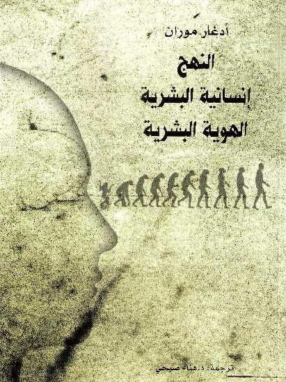460f6 3 411x550 - تحميل كتاب النهج إنسانية البشرية الهوية البشرية pdf لـ أدغار موران