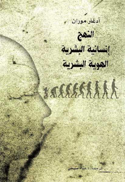 460f6 3 - تحميل كتاب النهج إنسانية البشرية الهوية البشرية pdf لـ أدغار موران