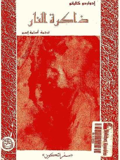 478b3 pages2bde2b00008 411x550 - تحميل كتاب ذاكرة النار سفر التكوين pdf لـ إدواردو غاليانو