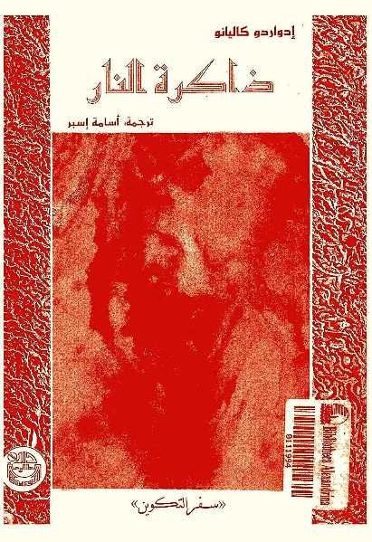 478b3 pages2bde2b00008 - تحميل كتاب ذاكرة النار سفر التكوين pdf لـ إدواردو غاليانو