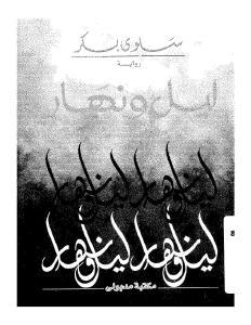 4bb2d book1 13249 0000 - ليل ونهار pdf _ سلوى بكر