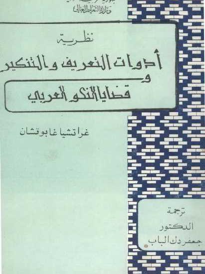4d2e5 5 411x550 - نظرية أدوات التعريف والتنكير قضايا النحو العربي pdf-غراتشيا غابوتشان