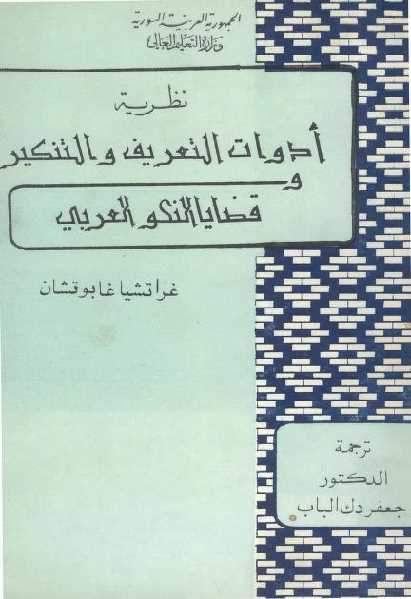 4d2e5 5 - نظرية أدوات التعريف والتنكير قضايا النحو العربي pdf-غراتشيا غابوتشان