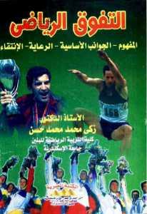 4d647 attafawoq ryadi 0000 - التفوق الرياضي: المفهوم - الجوانب الأساسية - الرعاية - الانتقاءpdf