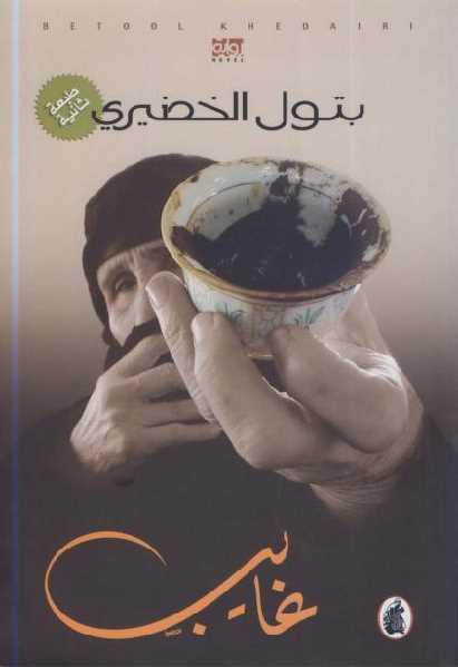 4eaf3 1 - غايب -رواية pdf- بتول الخضيري
