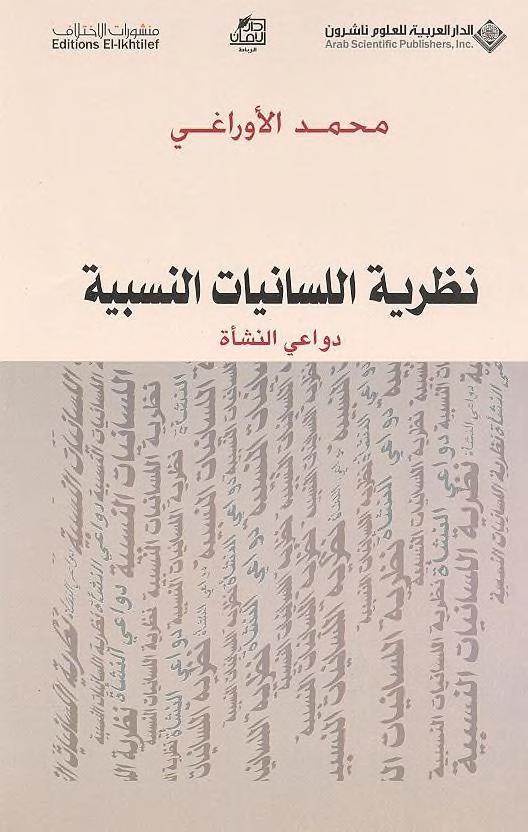 4f9c5 13 - نظرية اللسانيات النسبية دواعي النشأة pdf- محمد الأوراغي