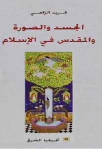 5056f 6 - الجسد والصورة والمقدس في الإسلام pdf - فريد الزاهي