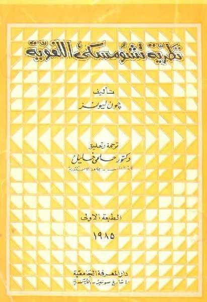 5226b 10 - نظرية تشومسكي اللغويةpdf - جون ليونز