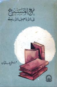 531c2 2 - مع المسيح في الأناجيل الأربعة pdf - فتحي عثمان