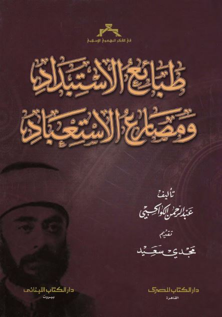 54e11 3 - طبائع الاستبداد ومصارع الاستعباد pdf- عبد الرحمن الكواكبي