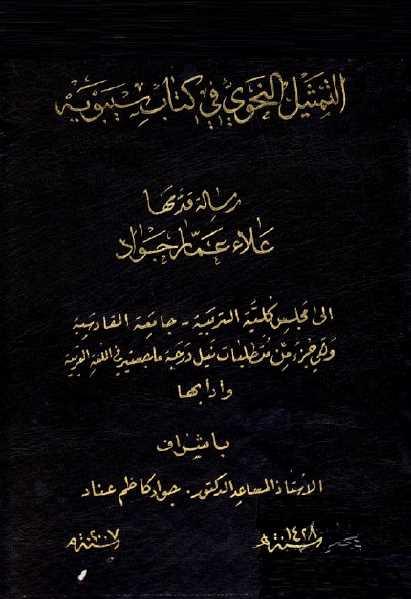 575e6 4 1 - التمثيل النحوي في كتاب سيبويه- ماجيستر pdf - علاء عمار جواد