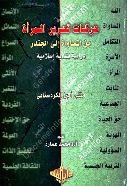 5842a 5 - حركات تحرير المرأة من المساواة إلي الجندر: دراسة نقدية إسلامية pdf