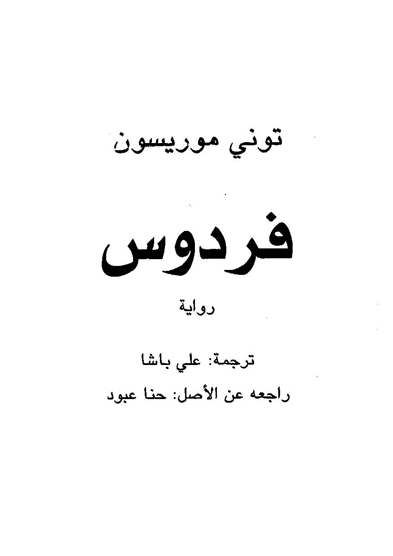 5a2e1 book1 7039 0004 - فردوس -رواية pdf_ توني موريسون