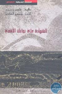 5a92f pages2bde2b00011 1 - تحميل كتاب الشهادة على بوابات الأقصى pdf لـ قاسم محمد و سميح القاسم