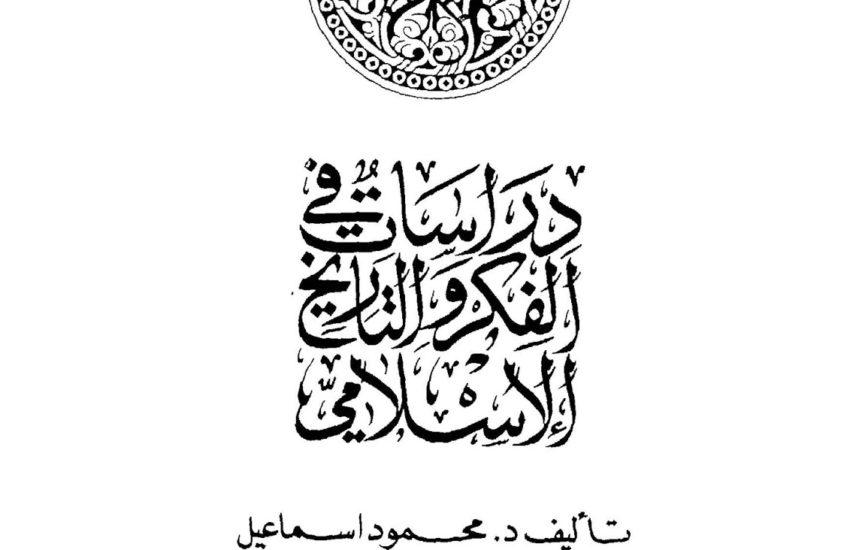 5f14b pages2bde2b00018 850x550 - دراسات في الفكر والتاريخ الإسلامي pdf- د.محمود اسماعيل