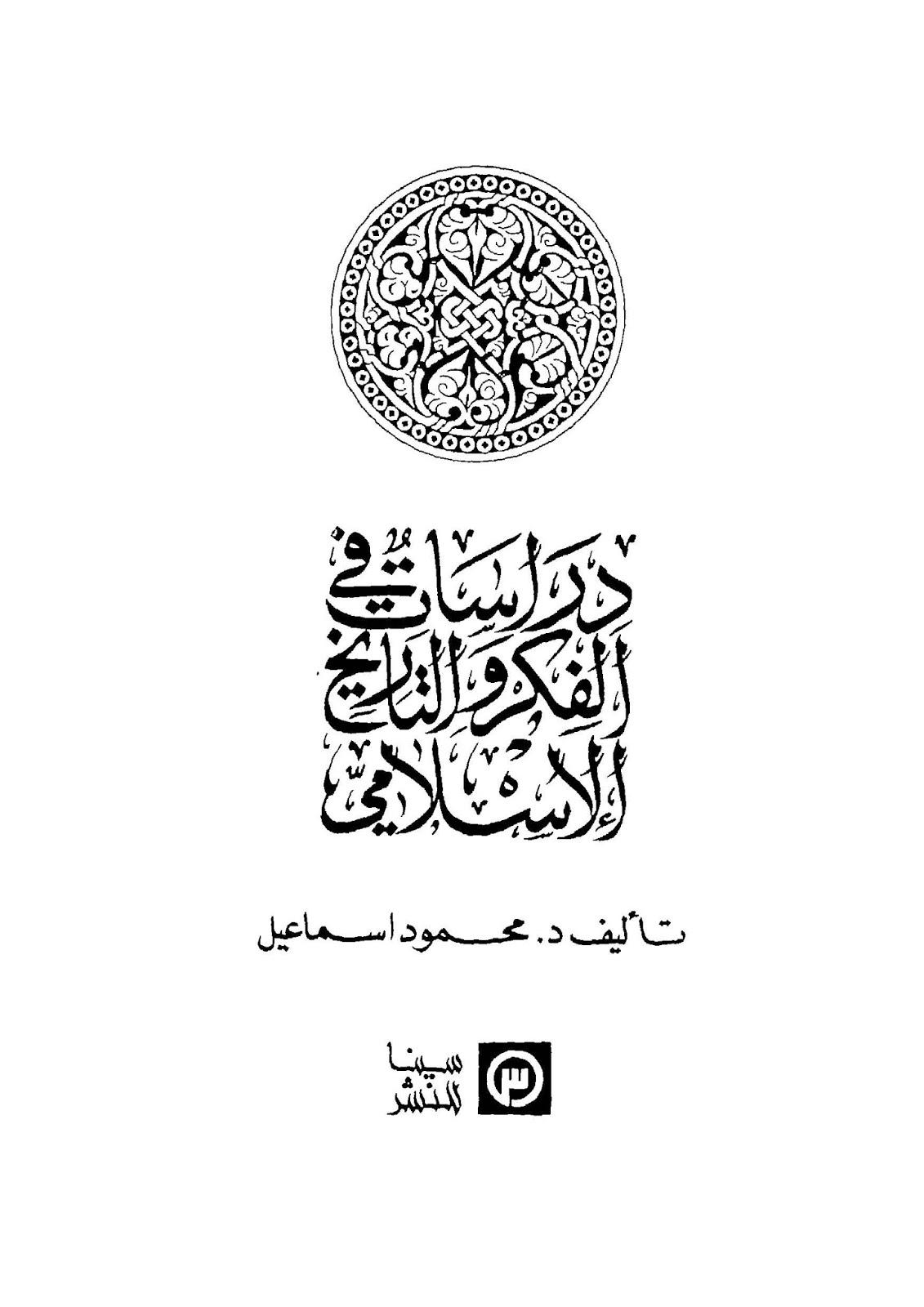 5f14b pages2bde2b00018 - دراسات في الفكر والتاريخ الإسلامي pdf- د.محمود اسماعيل