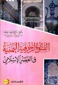61842 17 - الفنون الزخرفية اليمنية في العصر الإسلامي pdf - ربيع حامد خليفة