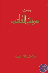 681c2 pages2bde2b00001 1 - تحميل كتاب ديوان سميح القاسم pdf لـ سميح القاسم