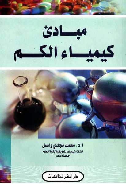 6826c 2 1 - مبادئ كيمياء الكم pdf - محمد مجدي واصل