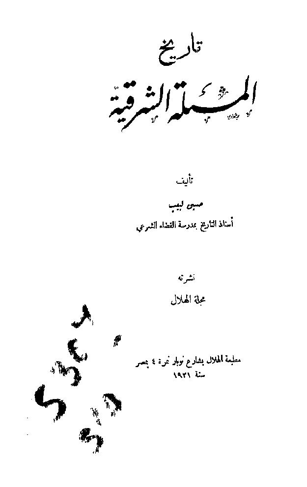 68e00 5 - تاريخ المسئلة الشرقية pdf -حسين لبيب