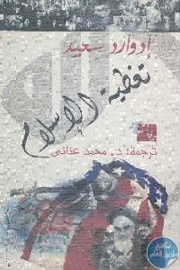 6c656 pages2bde2b00002 1 - تحميل كتاب تغطية الإسلام pdf لـ إدوارد سعيد