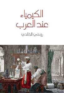 6e3ea pagesde - الكيمياء عند العرب pdf- روحي الخالدي