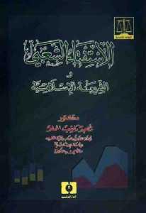 76e26 3 - الاستفتاء الشعبي والشريعة الإسلامية pdf - ماجد راغب الحلو