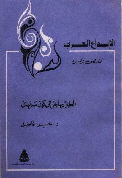 77512 b4a0065 0000 - الطير يهاجر إلى كون سرمدي pdf - د.خليل فاضل