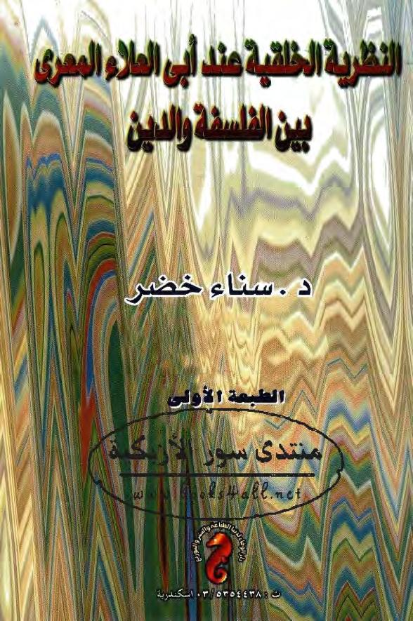 7a4b6 5 - النظرية الخلقية عند أبي العلاء المعري بين الفلسفة والدين pdf - د. سناء خضر