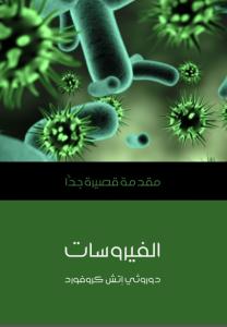 7d4f0 4 - الفيروسات: مقدمة قصيرة جدا pdf- دوروثي إتش كروفورد