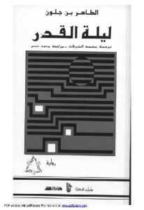 800b1 book1 7046 0000 - ليلة القدر pdf _ الطاهر بن جلون