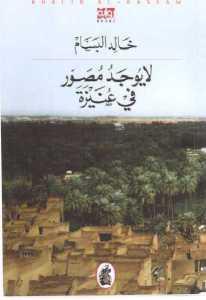 87ef4 book1 7044 0000 - لا يوجد مصور في عنيزة pdf-خالد البسام