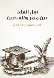 8a728 11 - أهل العلم بين مصر وفلسطين pdf -أحمد سامح الخالدي
