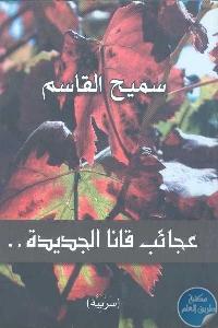 8bac0 pages2bde2b00003 1 - تحميل كتاب عجائب قانا الجديدة..( سربية) pdf لـ سميح القاسم