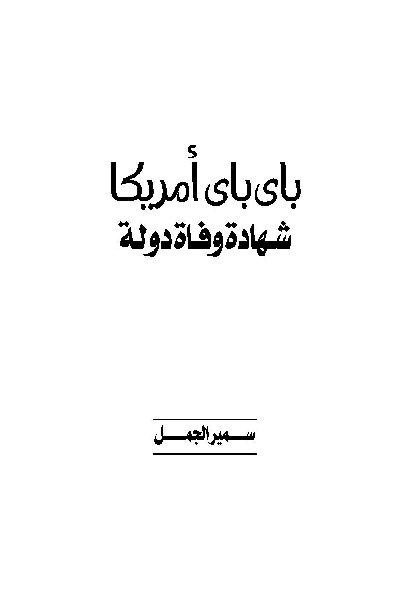 8bc23 1 1 - باي باي أمريكا شهادة وفاة دولة pdf - سمير الجمل