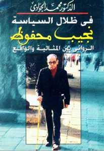 8d4f3 9 - في ظلال السياسة.. نجيب محفوظ الروائي بين المثالية والواقع pdf - محمد الجوادي