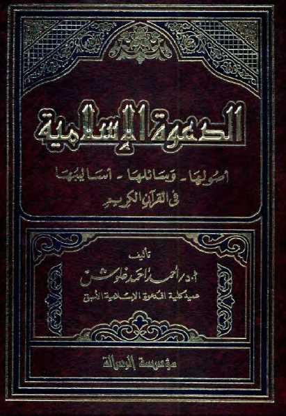 8f22f 6 1 - الدعوة الإسلامية: أصولها، وسائلها، أساليبها في القرآن الكريم pdf - أحمد أحمد غلوش