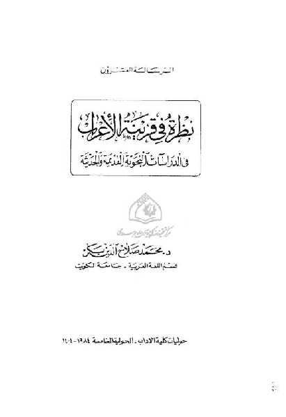8fed5 1 3 - تحميل كتاب نظرة في قرينة الأعراب في الدراسات النحوية القديمة والحديثة pdf لـ د.محمد صلاح الدين بكر