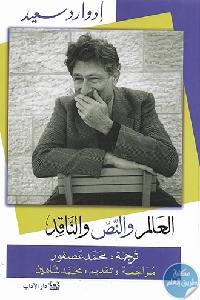 90329b24 fb7f 4966 a9f8 4febe6a931ab - تحميل كتاب العالم والنص والناقد pdf لـ إدوارد سعيد