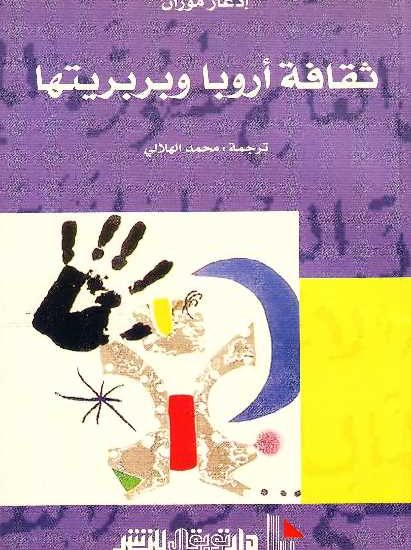 908b6 pages2bde2b4 411x550 - تحميل كتاب ثقافة أوروبا وبربريتها pdf لـ إدغار موران