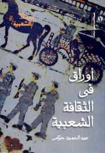 92548 12 - أوراق فى الثقافة الشعبية pdf- عبد الحميد حواس