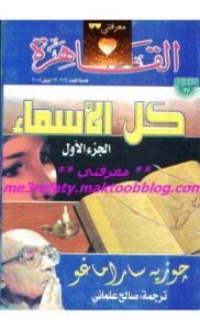 9352c 1 - كل الأسماء (الجزء الأول) pdf-جوزيه ساراماغو