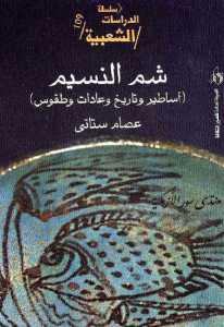 941e8 7 - شم النسيم أساطير وتاريخ وعادات وطقوس pdf-عصام ستاتي