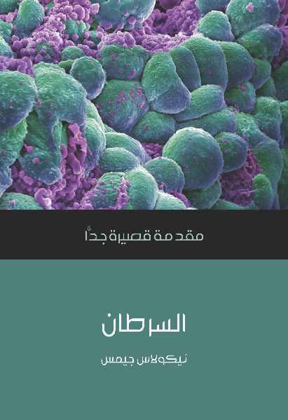 957b3 pagesde - السرطان: مقدمة قصيرة جدا pdf -نيكولاس جيمس