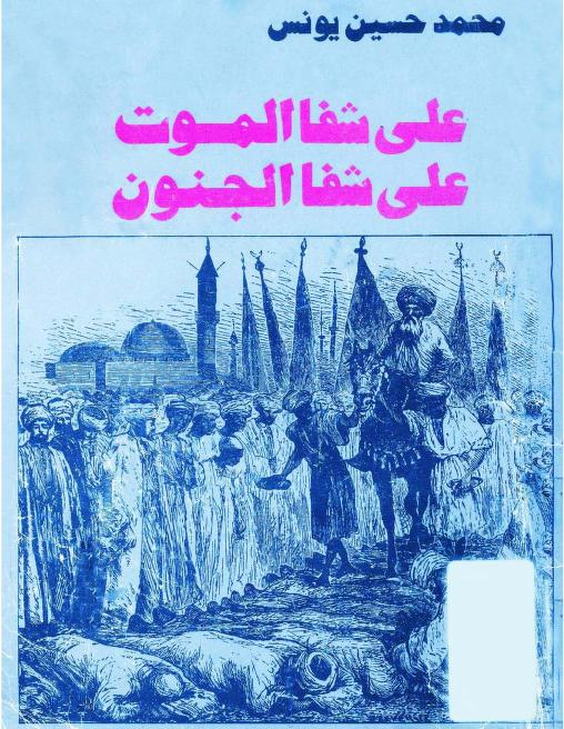 958d6 book1 10310 0000 - على شفا الموت على شفا الجنون -رواية pdf- محمد حسين يونس