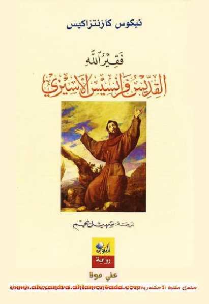 962fe 9 1 - فقير الله القديس فرانسيس الأسيزي pdf -نيكوس كازنتزاكيس