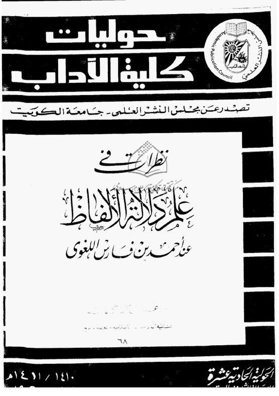 96313 2 - تحميل كتاب نظرات في علم دلالة الألفاظ عند أحمد بن فارس اللغوي pdf