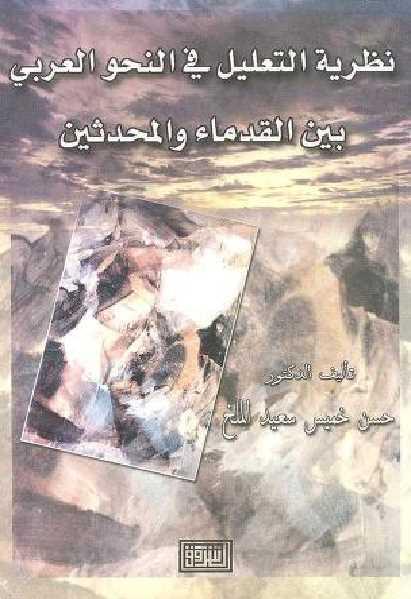 9b7ac 16 - نظرية التعليل في النحو العربي بين القدماء والمحدثين pdf- د.حسين خميس سعيد الملخ