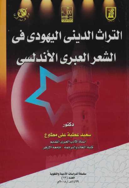 9d984 12 - التراث الديني اليهودي في الشعر العبري الأندلسي pdf - سعيد عطية علي مطاوع